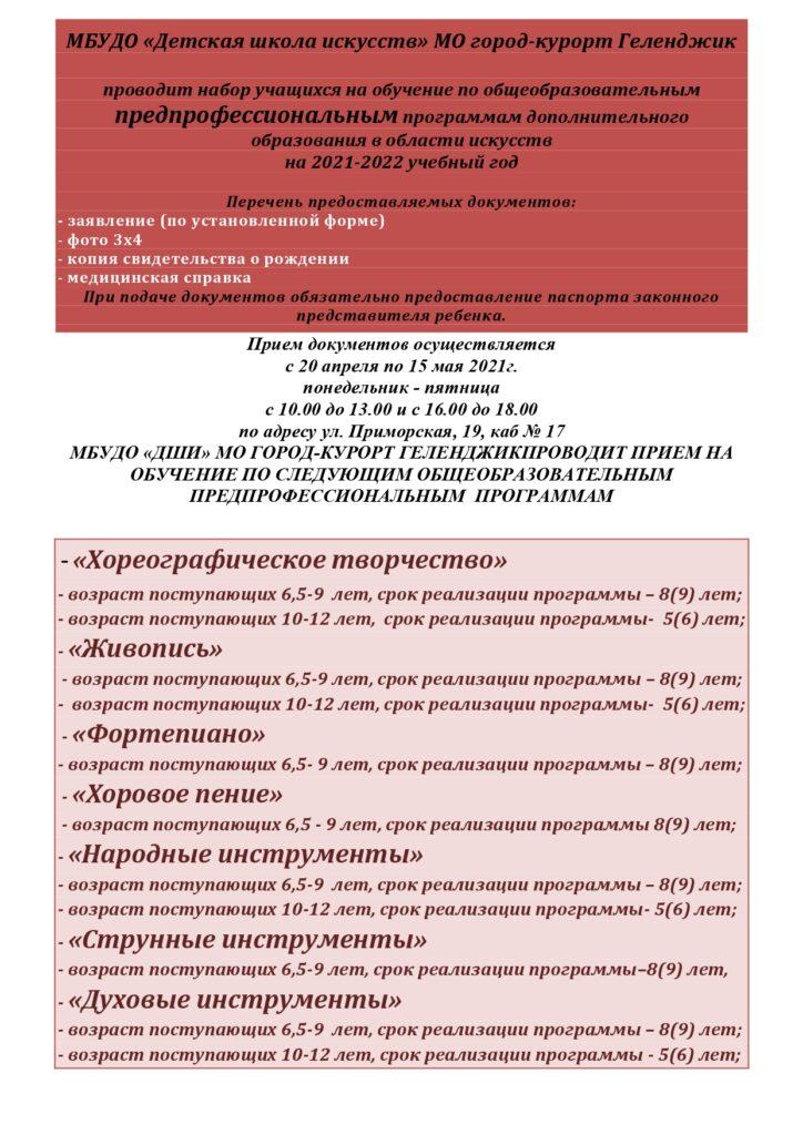 Информация по приему на ДПОП
