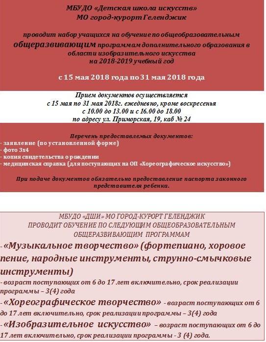 Информация 2