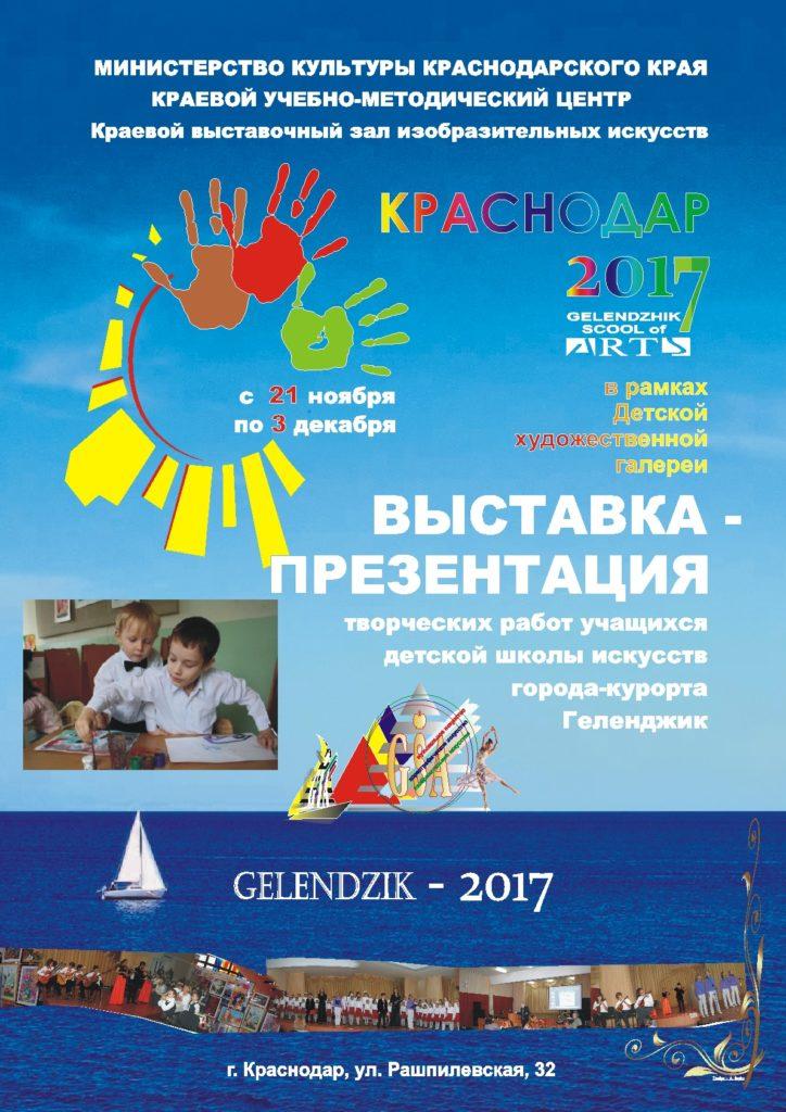 Афиша_Выставка ИЗО в Крвснодаре 21.11.17
