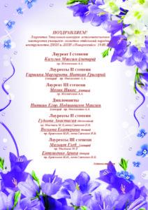 Поздравление_Москаленко1