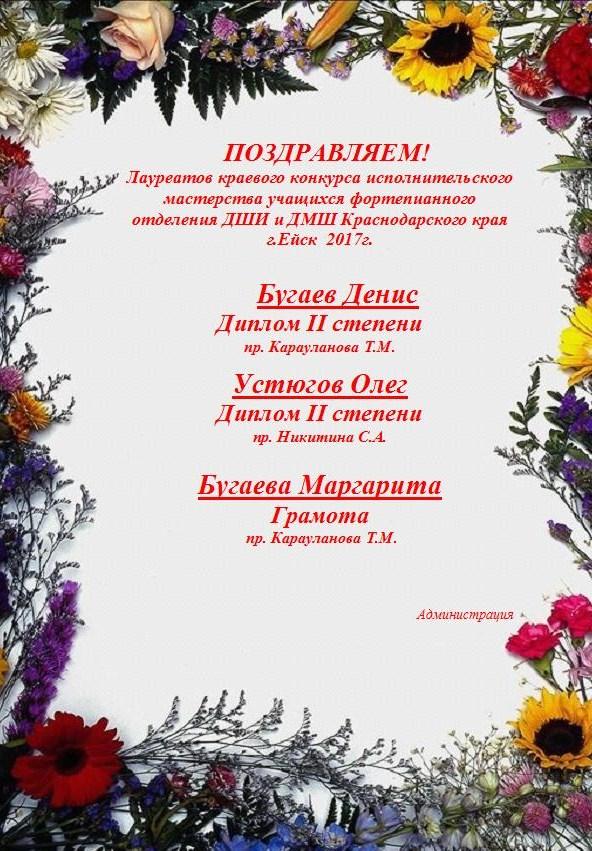 Поздр Карауланова