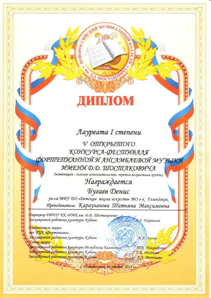 Бугаев Денис