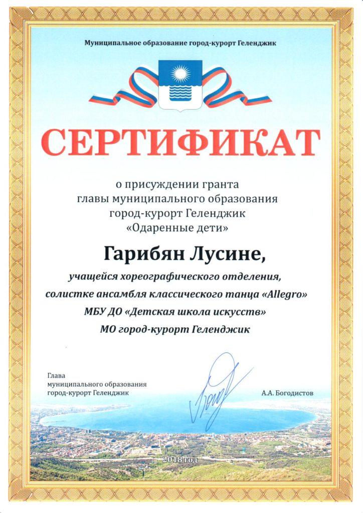 Гарибян Лусине