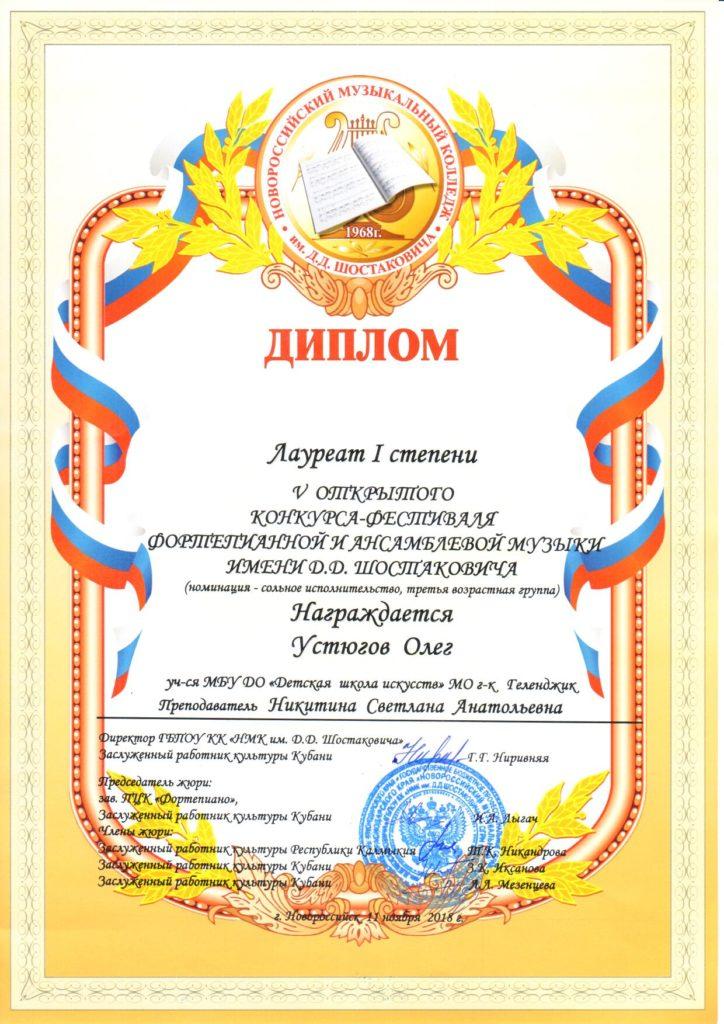 Устюгов Олег