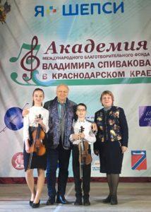 Академия В. Спивакова