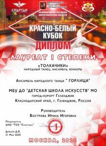 Международный фестиваль «Красно-белый кубок»
