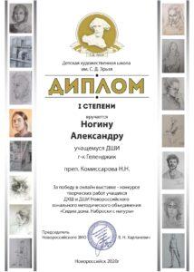 Зональный конкурс набросков и этюдов