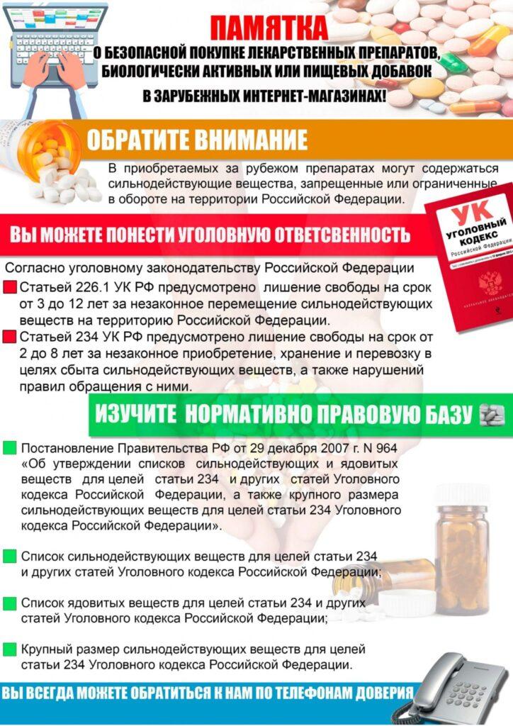 pamyatka-o-bezopasnoj-pokupke-lekarstvennyh-preparatov-i-badov-v-zarubezhnyh-internet-magazinah-1-1448x2048
