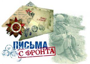 «День Неизвестного солдата» — Онлайн-акция «Письмо с фронта»