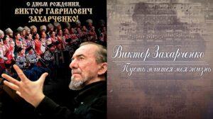 Чествуем В.Г. Захарченко и Кубанский казачий хор