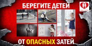 Для родителей о безопасности детей