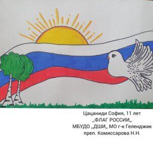 Онлайн-выставка  «Об истории российского флага»