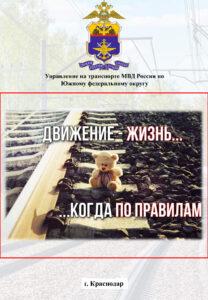 Памятка о поведении на железной дороге