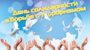«Мы против террора»